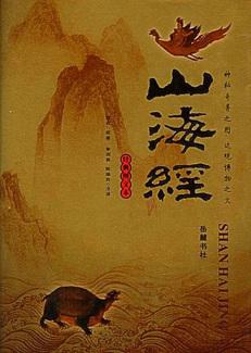 shan-hai-jing